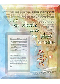 Ketubah by Yosef Bar Shalom,Genesis