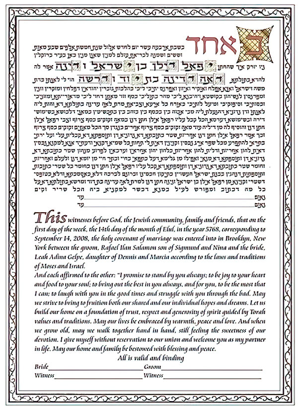 Ketubah by Simcha Back,Classic