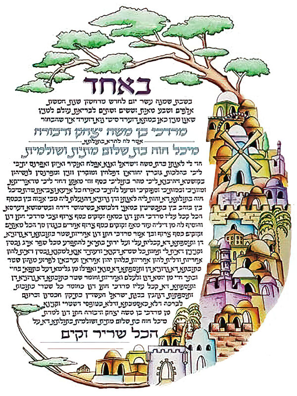 Ketubah by Simcha Back,Arches