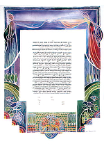 Ketubah by Gad Almaliah,A'huvim - Watercolor