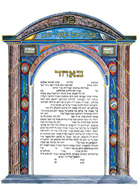 Ketubah by Ted Labow,Classic