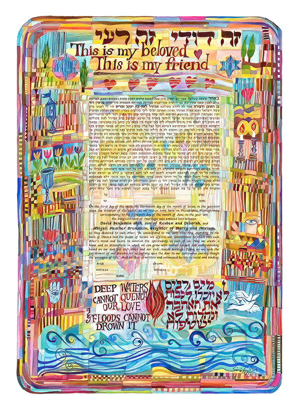 Ketubah by Sivia Katz,Eternal Flame