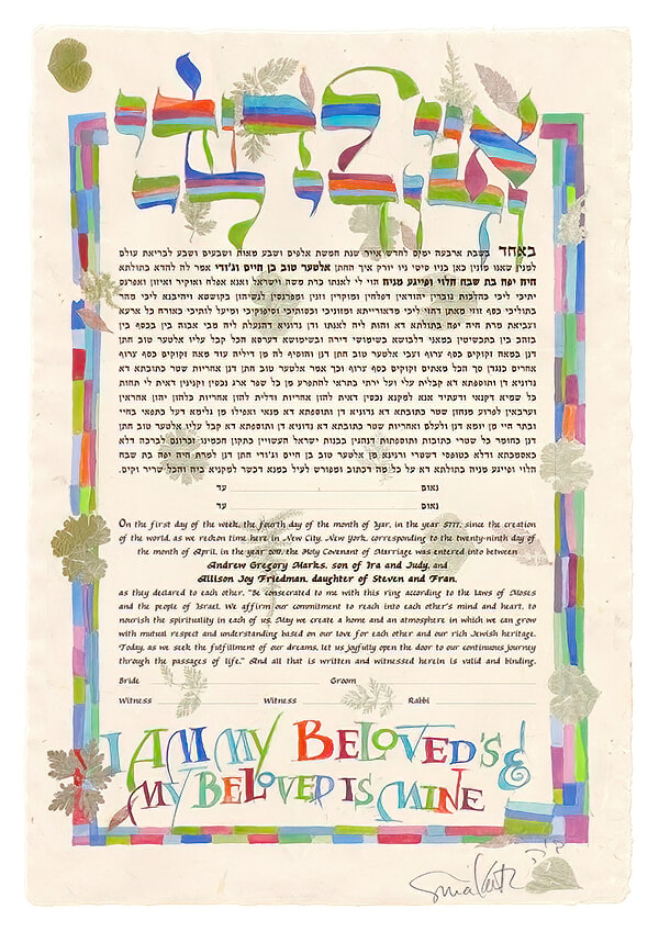 Ketubah by Sivia Katz,Gentle Leaves Dodi Li