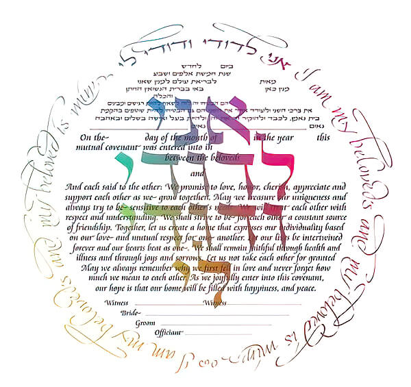 Ketubah by Nehama Samson,I Am My Beloved's