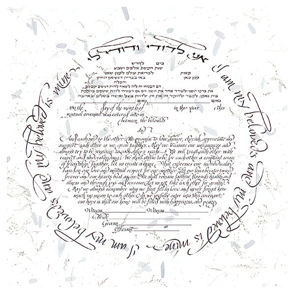 Ketubah by Nehama Samson,I Am My Beloved's Petals