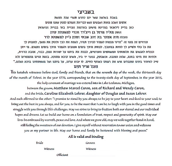 Ketubah by Selwyn Mills,Text Only-No Artwork