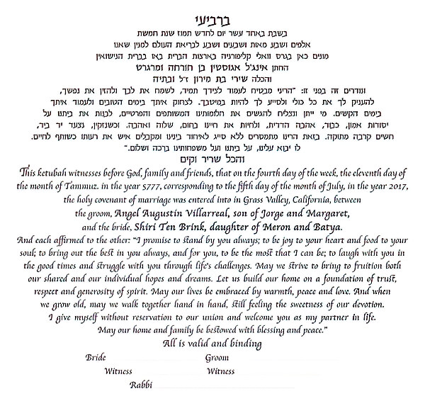 Ketubah by Cindy Michael,Text Only-No Artwork
