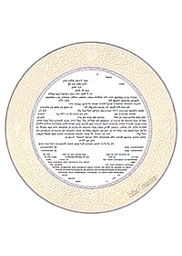 Ketubah by Patty Shaivitz Leve,Forever