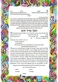 Ketubah by Vita Barth,Rejoice