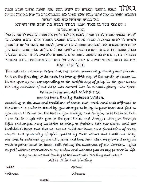 Ketubah by Vita Barth,Text Only-No Artwork