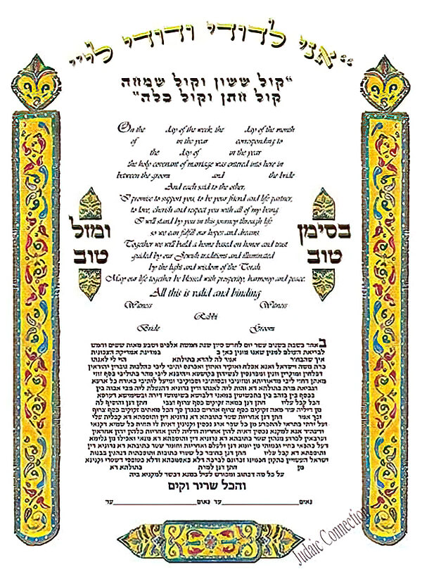 Ketubah by Leslie Naveh,Arabesque