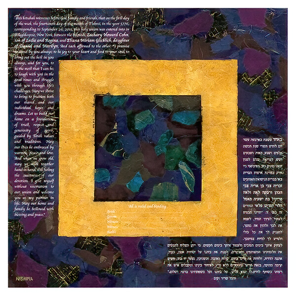 Ketubah by Nishima Kaplan.,A Kiss Like Wine