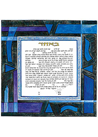 Ketubah by Ted Labow,American