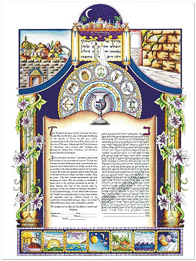 Ketubah by Simcha Back,Amudim