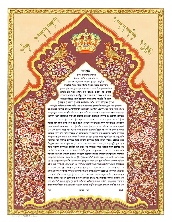 Ketubah by Albert Hakakian,Arabesque Vintage