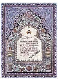 Ketubah by Orly Lauffer,At The Kings Gate