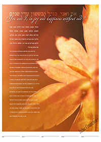 Ketubah by Daniel Sroka,Autumn Gold