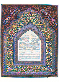 Ketubah by Orly Lauffer,B'Siman