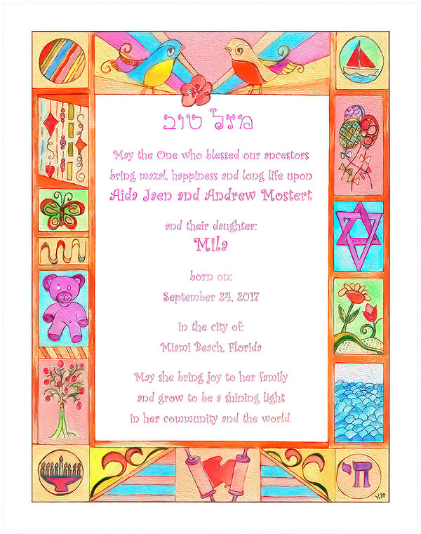 Ketubah by Vita Barth,Baby Girl Certificate