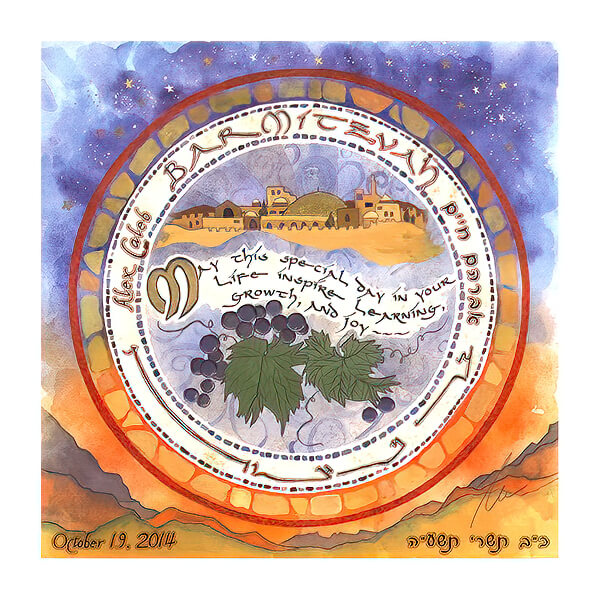 Ketubah by Ayala Ben David,Bar Mitzvah Certificate