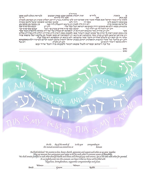Ketubah by Nehama Samson,Beloved Waters