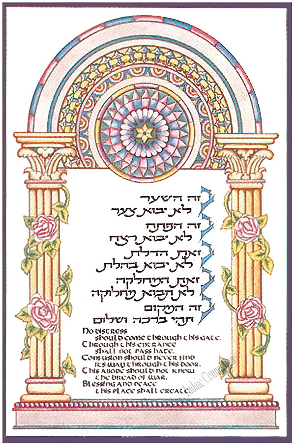 Ketubah by Simcha Back,Blessing for The Home