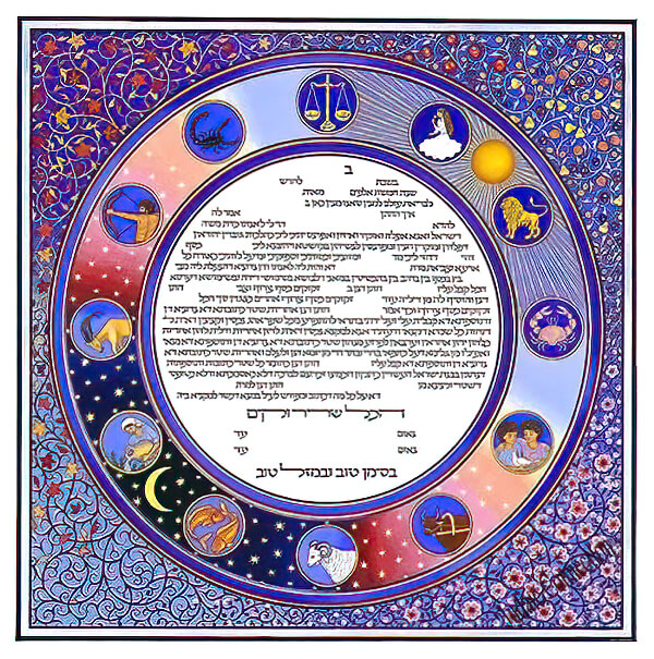 Ketubah by Naomi Teplow,Circle of Time