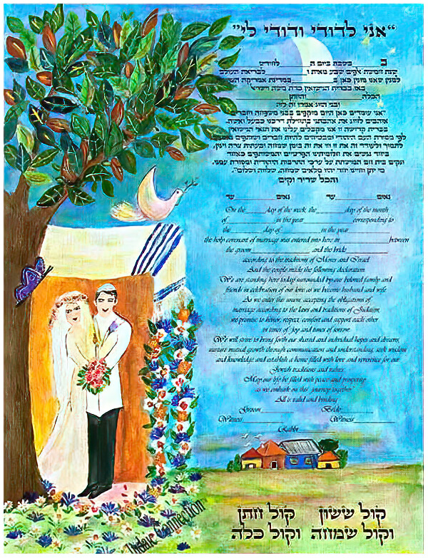 Ketubah by Leslie Naveh,Countryside Promise