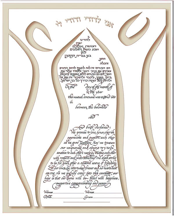 Ketubah by Nehama Samson,Dancing Couple