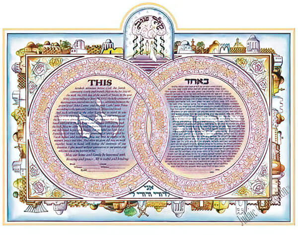 Ketubah by Simcha Back,Double Ring