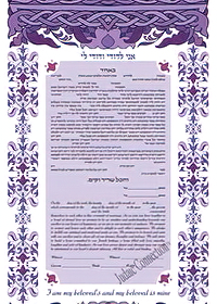 Ketubah by Ruth Rudin,Eternity