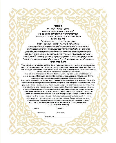 Ketubah by Ray Michaels,Everlasting 2