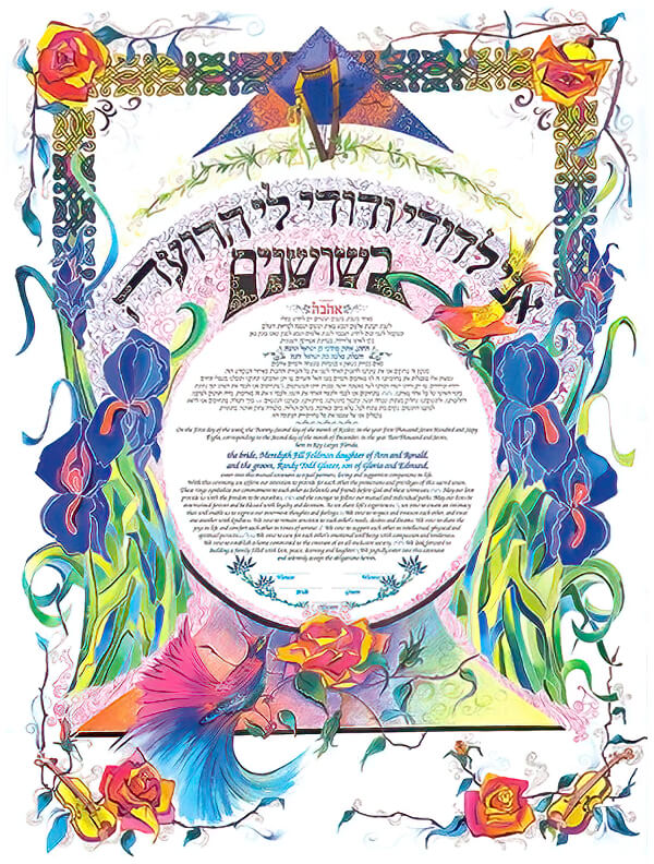 Ketubah by Nava Shoham,Galilean Rose