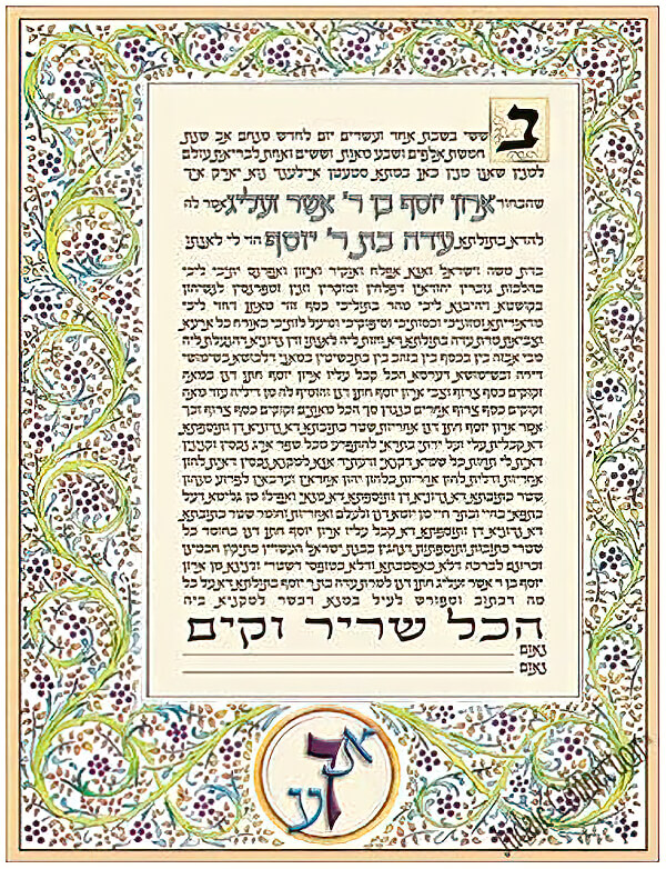 Ketubah by Simcha Back,Genre