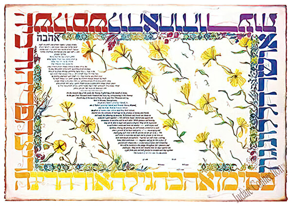 Ketubah by Nava Shoham,Goblet of Plenty