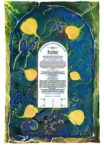 Ketubah by Nava Shoham,Golden Leaf - Mist Green