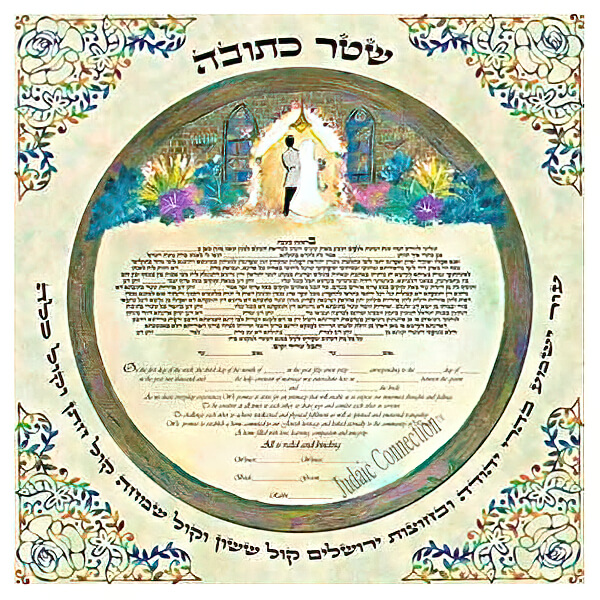 Ketubah by Leslie Naveh,Happy Hour