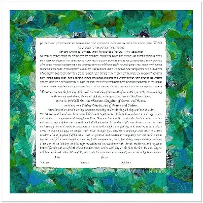 Ketubah by Nishima Kaplan.,Heart of Fire