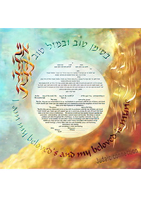 Ketubah by Yosef Bar Shalom,Heavenly Connection