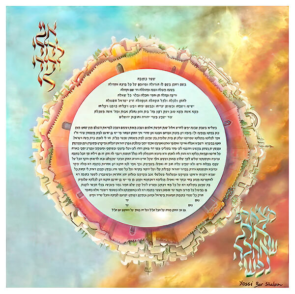 Ketubah by Yosef Bar Shalom,Heavenly Jerusalem