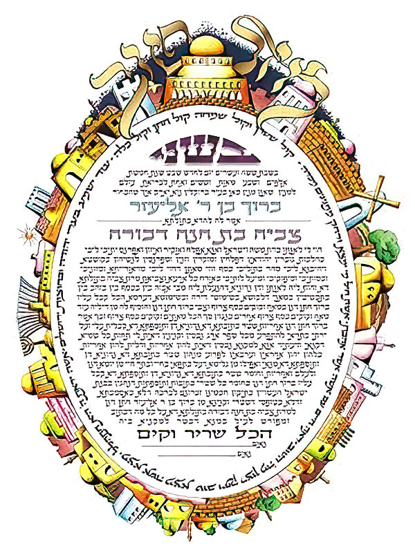 Ketubah by Simcha Back,Jerusalem