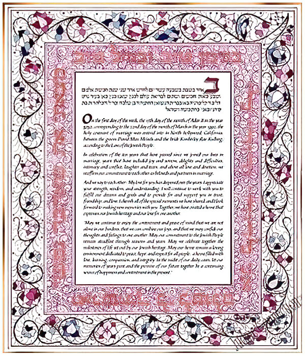 Ketubah by Simcha Back,Lisbon
