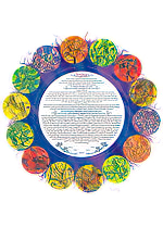 Ketubah by Nava Shoham,Milk & Honey - White