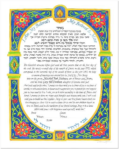 Ketubah by Joanne Fink,Now and Forever