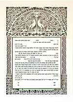 Ketubah by Enya Keshet,Peacocks - Small