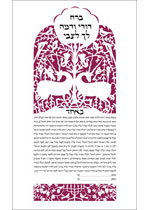 Ketubah by Peggy Davis,Persian Deer