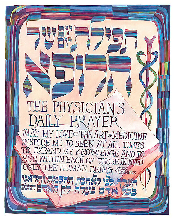 Ketubah by Sivia Katz,Physicians Prayer