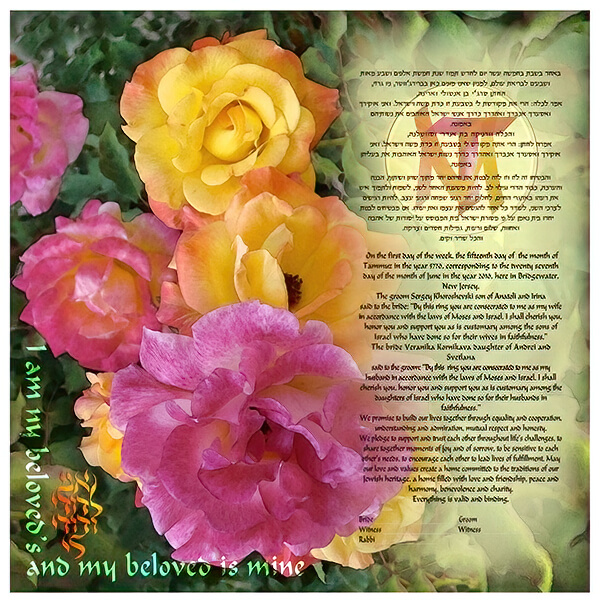 Ketubah by Yosef Bar Shalom,Roses