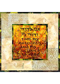 Ketubah by Nishima Kaplan.,Saffron and Spices