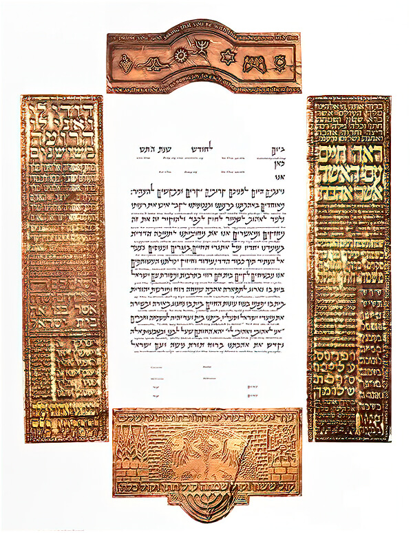 Ketubah by Gad Almaliah,Seven Blessings - Copper